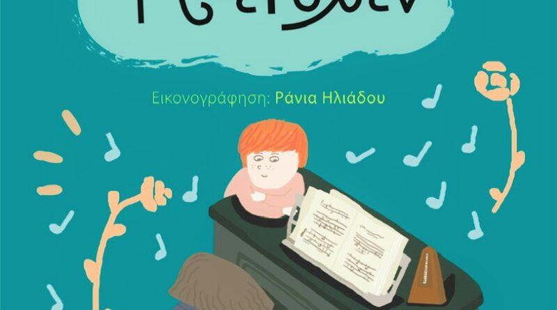 """Μηνάς Βιντιάδης """"Μια μέρα με τον Μπετόβεν"""" από τις εκδόσεις Ελληνοεκδοτική"""