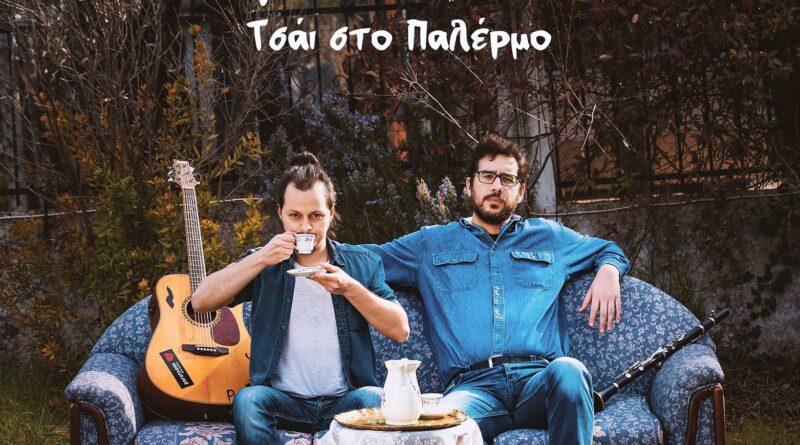 Οι Ρεβάνς παρουσιάζουν το νέο τους album: Τσάι στο Παλέρμο!