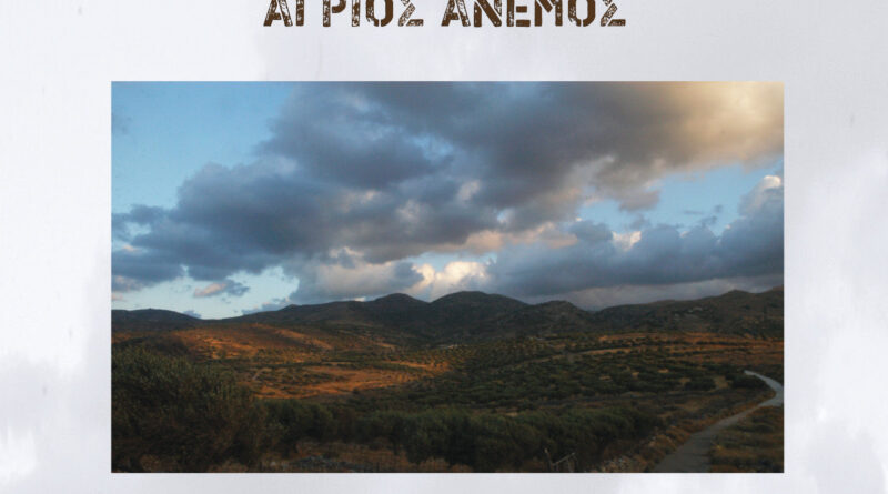 """Νέο άλμπουμ: Βασίλης Πρατσινάκης """" Άγριος άνεμος"""""""