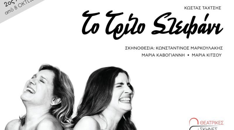 """""""Το Τρίτο Στεφάνι"""" σε σκηνοθεσία Κ. Μαρκουλάκη για 2ο χρόνο στο Θέατρο Παλλάς – Η προπώληση ξεκίνησε!"""