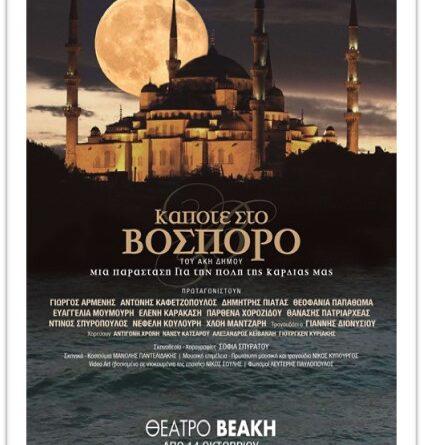 """Η θεατρική παράσταση """"Κάποτε στον Βόσπορο"""" στο θέατρο Βεάκη"""